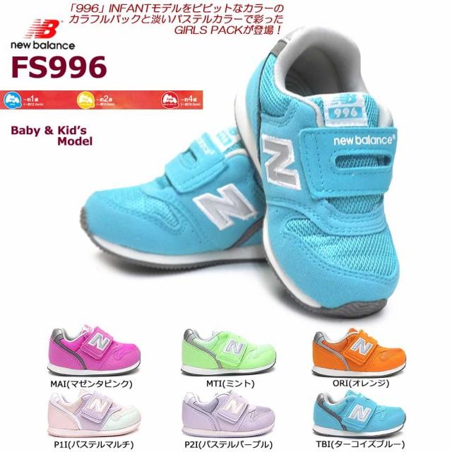 【即納】ニューバランス 子供スニーカー FS996 ベ...