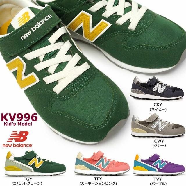 【即納】ニューバランス 子供スニーカー KV996 キ...