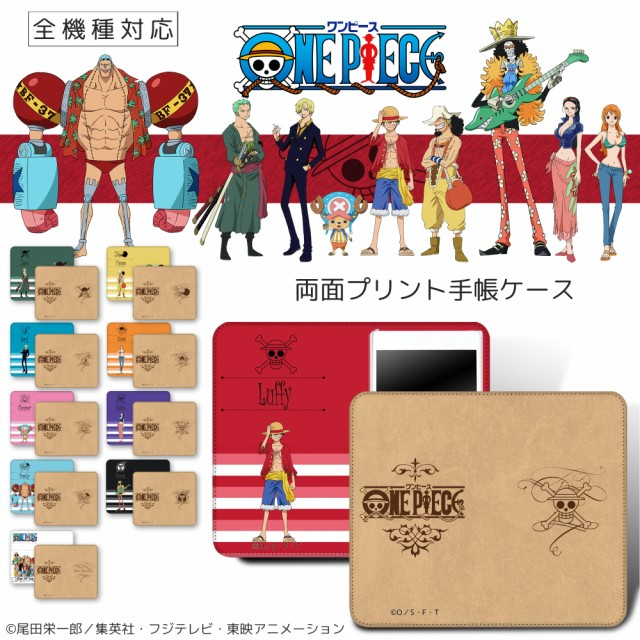 ONEPIECE ワンピース 新世界編 / 両面プリント手...