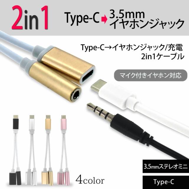 【メール便送料無料】 2in1 Type-C 3.5mm イヤホ...