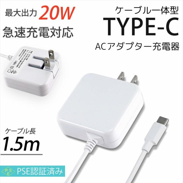 Type-C ケーブル 一体型 3.4A AC充電器 ホワイト ...
