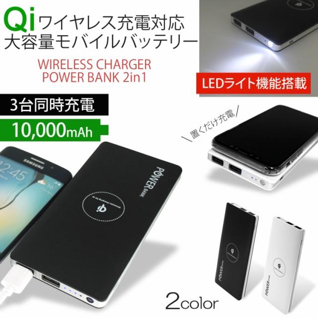 【メール便送料無料】 Qi チー ワイヤレス 充電 ...