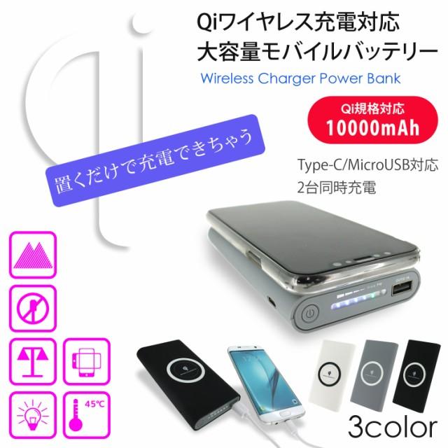 【メール便送料無料】ワイヤレス充電器 置くだけ...