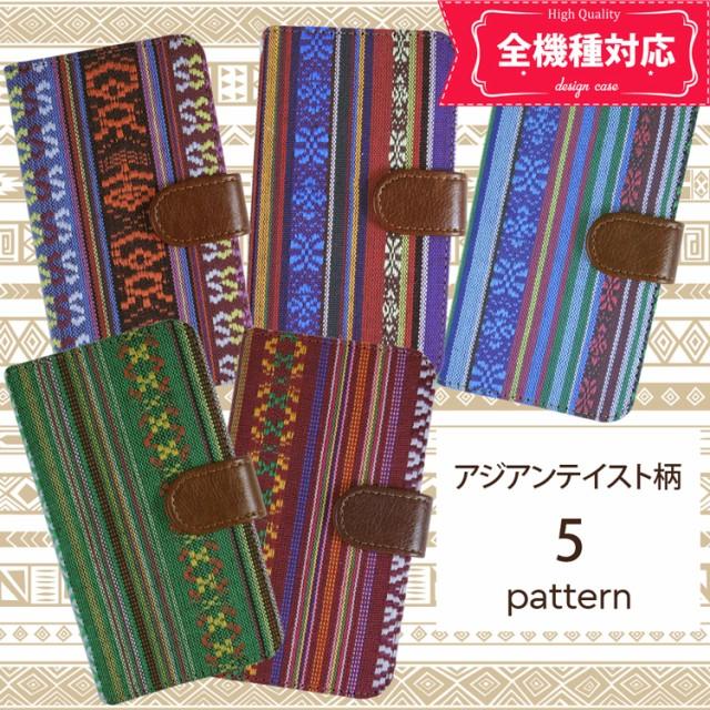 【メール便送料無料】AQUOS R SHV39スマホケース ...