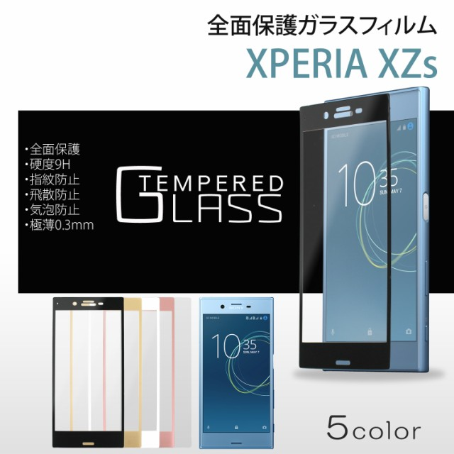 【メール便送料無料】 XPERIA XZs 全面保護ガラス...