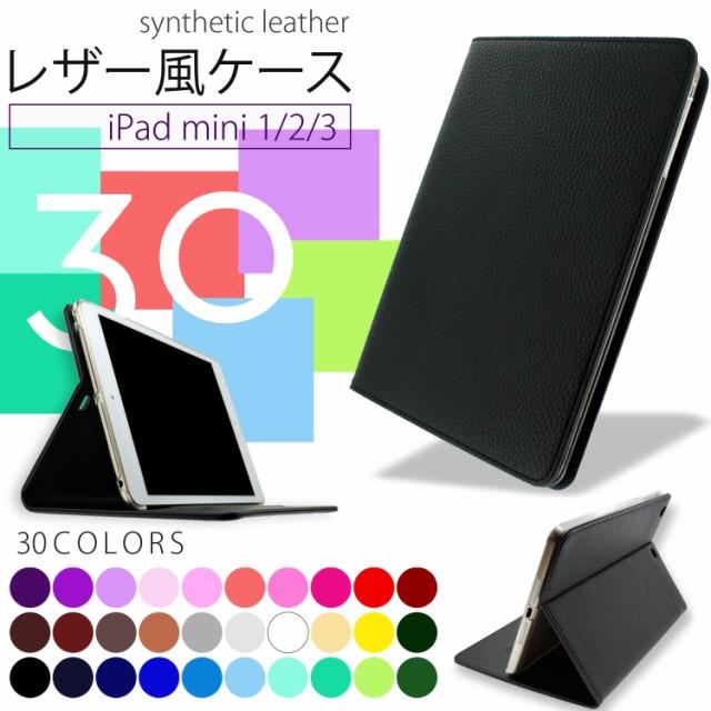 iPad mini レザー風 オーダー 手帳型 ケース アイ...