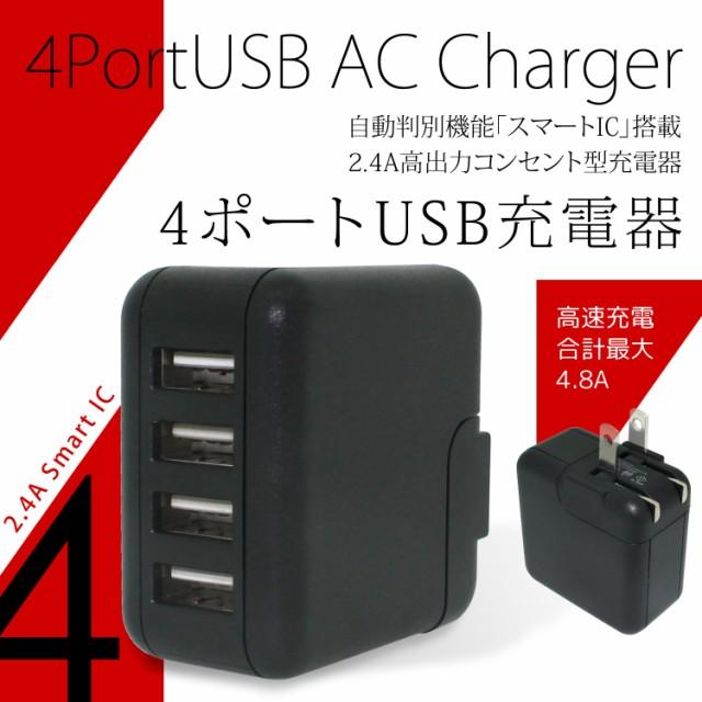 【メール便送料無料】 4ポート USB 充電器 AC チ...