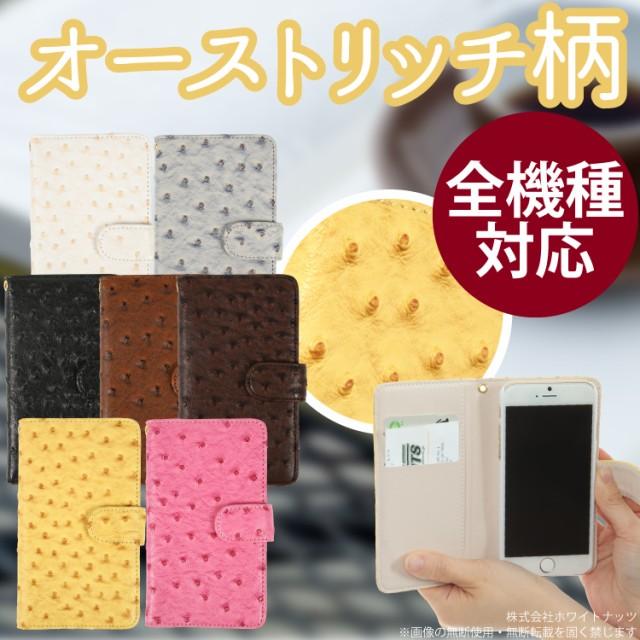 【メール便送料無料】 スマホケース 手帳型 全機...