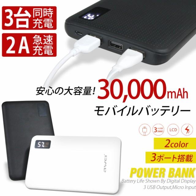 【メール便送料無料】 モバイルバッテリー 30000m...