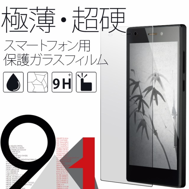 多機種対応 スマートフォン用 ガラスフィルム 9H ...