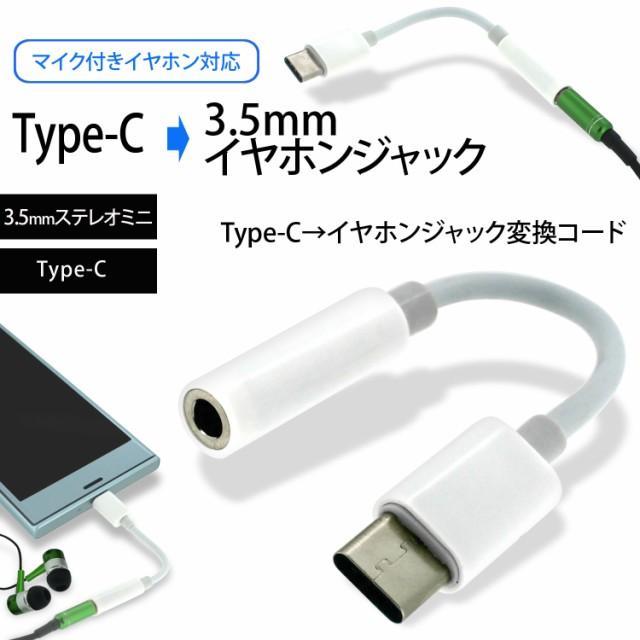 Type-C 3.5mm イヤホンジャック 変換 コード ステ...