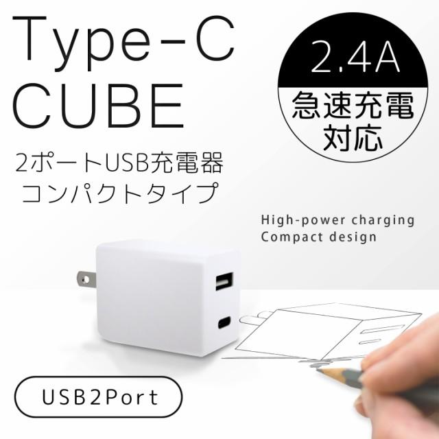 USB充電器 2ポート iPhone12 充電器 最大2.4A 急...