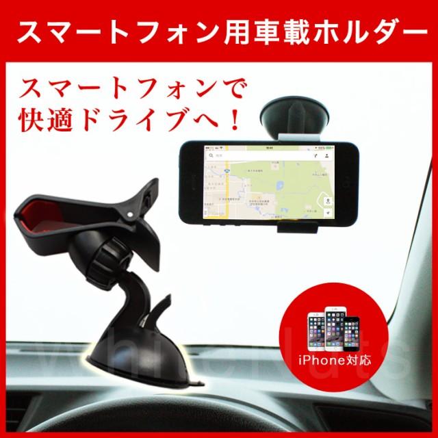 iPhone スマートフォン コンパクト 車載ホルダー...