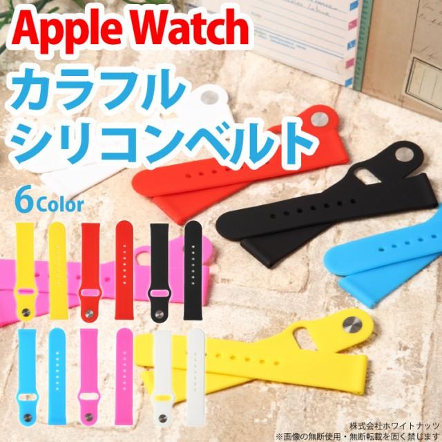 Apple Watch アップルウォッチ カラフルシリコン...