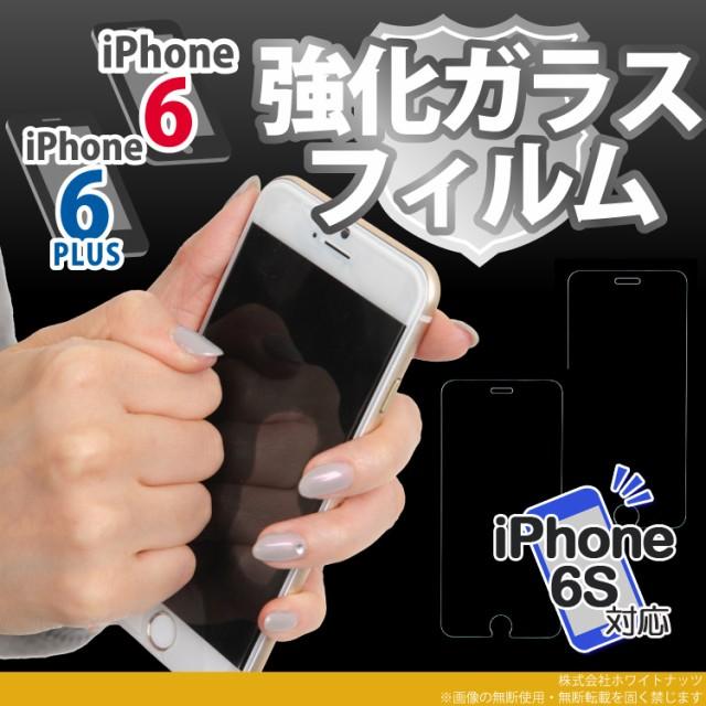 【メール便送料無料】iPhone6 iPhone6PLUS 強化ガ...