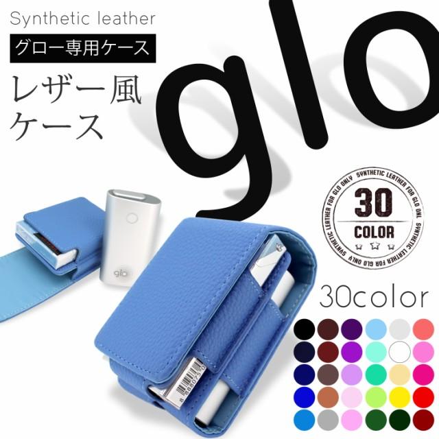【メール便送料無料】 glo 革 ケース レザー風 30...