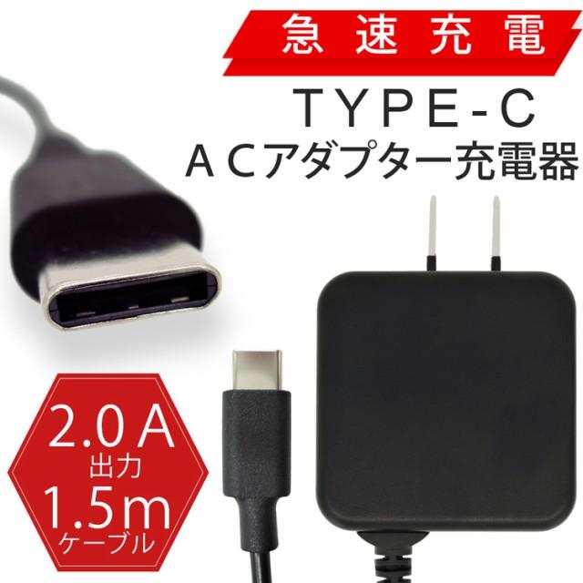 TYPE-C 充電器 最大2A 一体型  AC コンセント AC...