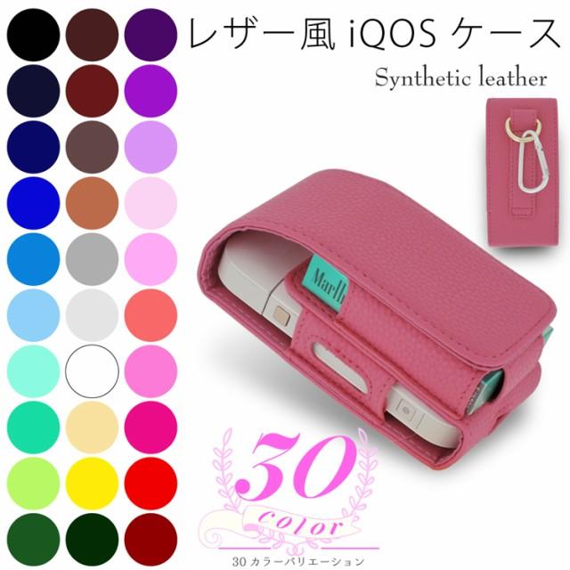 iQOS 3.0 革 ケース iQOS 3.0 レザー風 30色 オ...