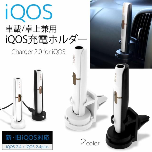 【メール便送料無料】 iQOS アイコス 充電 ホルダ...