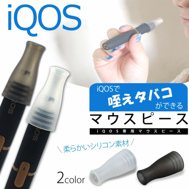 【メール便送料無料】 iQOS アイコス 専用 マウス...