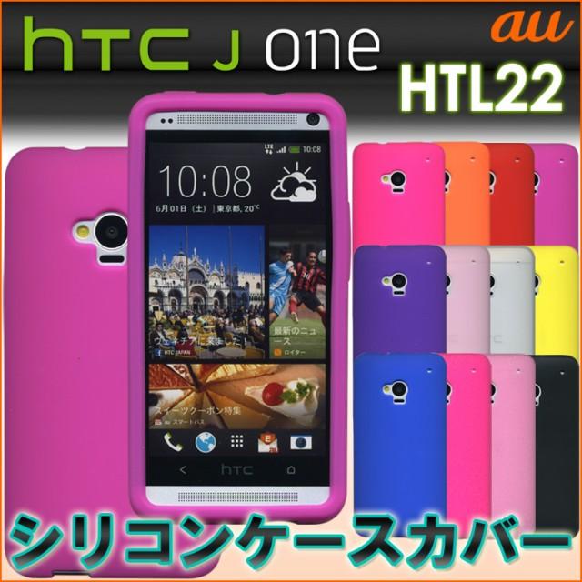 HTC J One HTL22 シンプル シリコン ケース カバ...