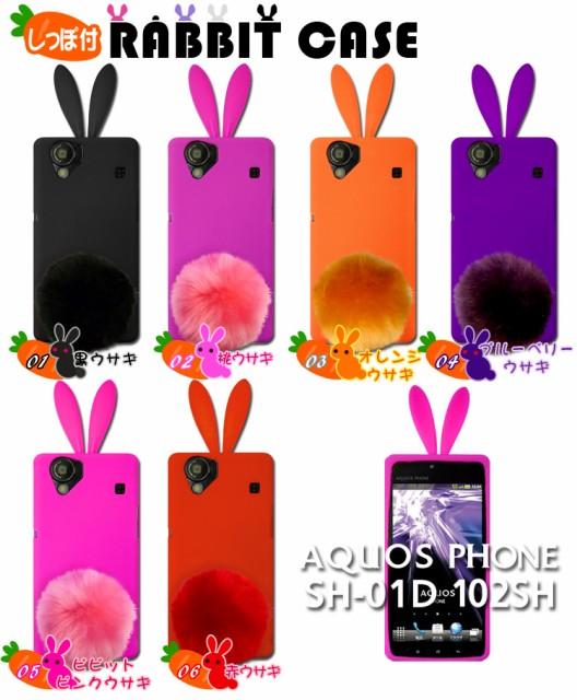 AQUOS PHONE SH-01D 102SH ウサギ シリコン ケー...