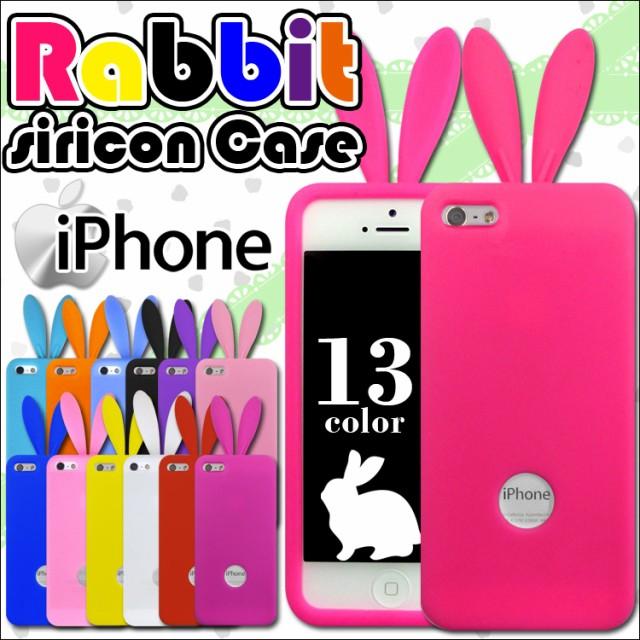 iPhone6s 6 iPhone5s/5 ウサギシリコンケースカバ...