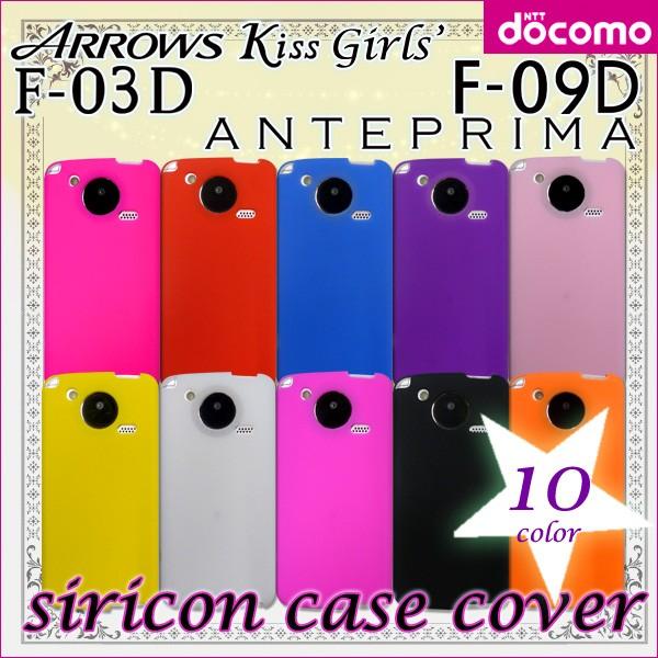 ARROWS Kiss / Girls' F-03D / ANTEPRIMA F-09D ...