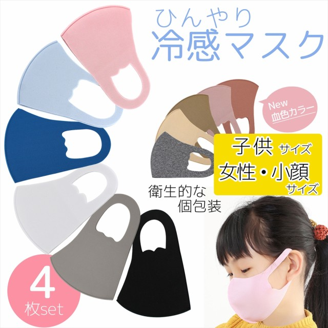 冷感 マスク 4枚セット 子供用 大人用 ひんやり ...