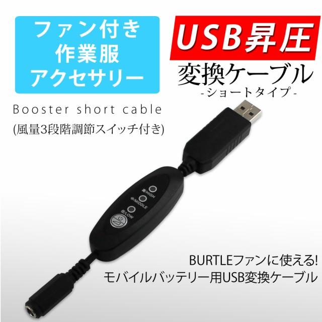 USB昇圧 ケーブル ショートタイプ バートル対応 ...