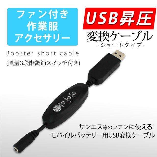 USB昇圧 ケーブル ショートタイプ サンエス対応 ...