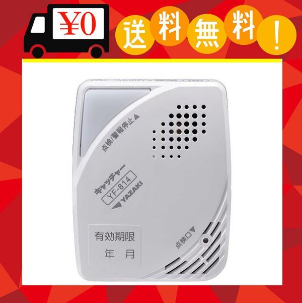 都市ガス ガス警報器 YF-814 ガス漏れ 警報器 矢...
