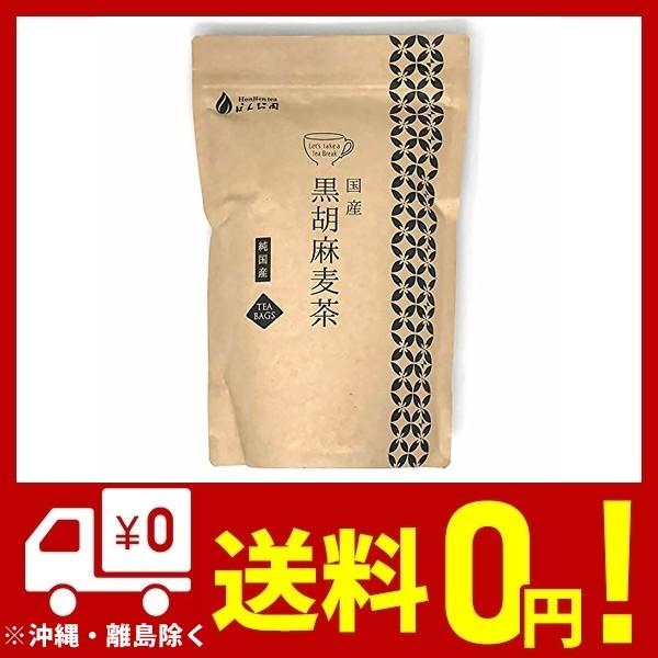 国産 黒胡麻 麦茶 ティーパック 2袋 セット (10...