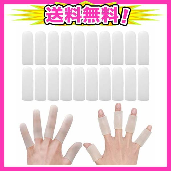 指サポーター 20個入り 手指保護キャップ 指関節...