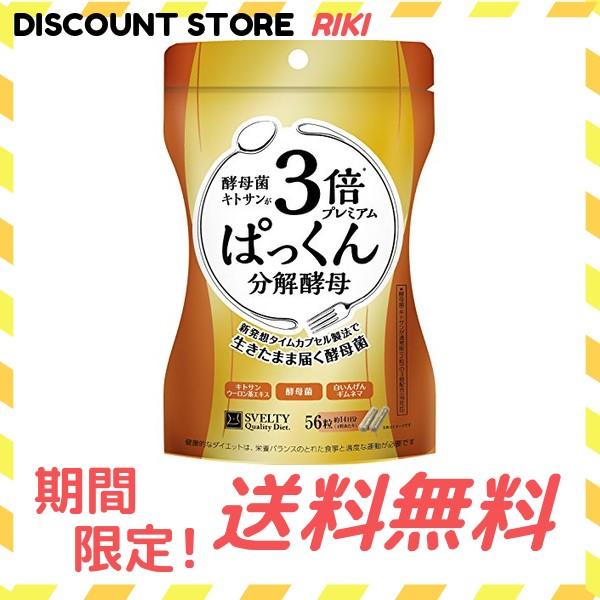 スベルティ 3倍 ぱっくん分解酵母 プレミアム 56...