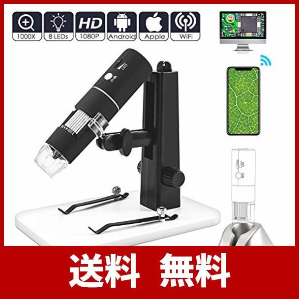 【基盤 Rotek 顕微鏡 led8個 顕微鏡 usbWindows MAC対応 1080p/720P画素 倍率50-1000倍 wifiつきス マートフォンIOS Androidに対応