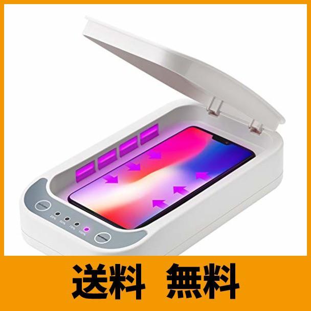スマホ除菌器 滅菌器 紫外線ランプ UV携帯電話消...