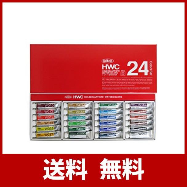 ホルベイン 透明水彩絵具 24色セット W405 5ml(2...
