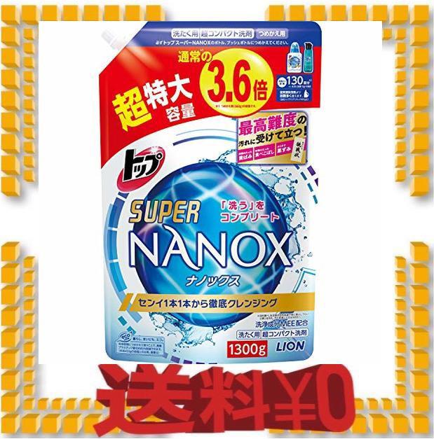 【大容量】トップ スーパーナノックス 蛍光剤無配...