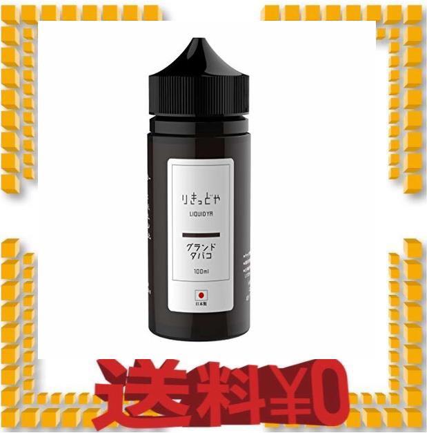 日本生産 りきっどや グランドタバコ 大容量 100m...
