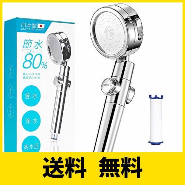 日本製 シャワーヘッド 節水 塩素除去 浄水 増圧 ...