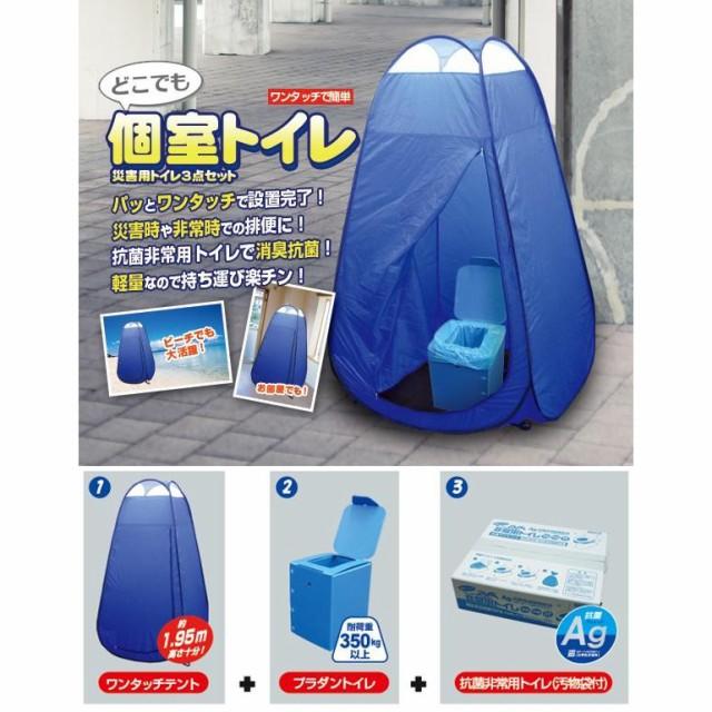 抗菌ヤシレット!災害用トイレ3点セット BR-933
