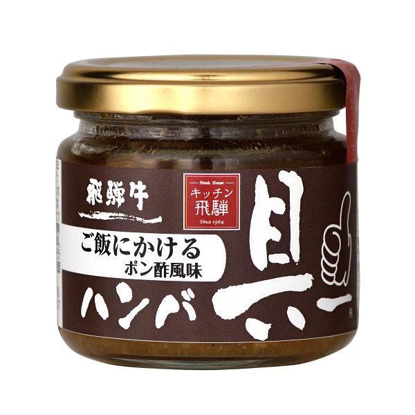 ご飯にかける飛騨牛ハンバ具ー ポン酢風味 120g...
