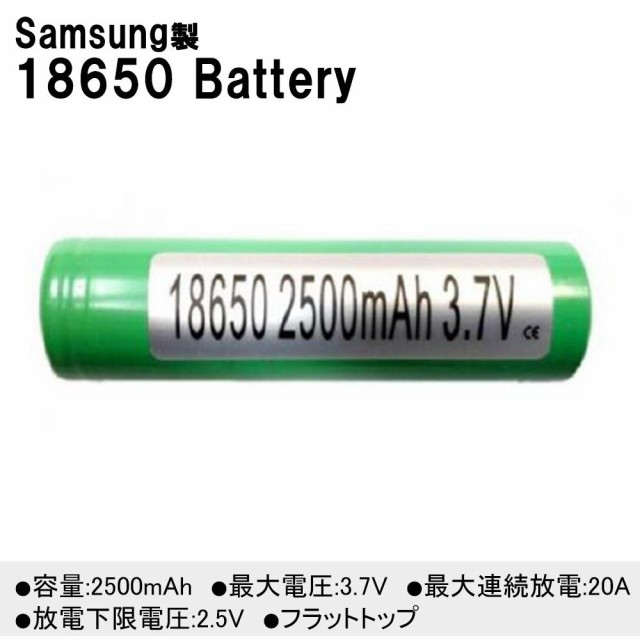 Samsung製18650 Battery