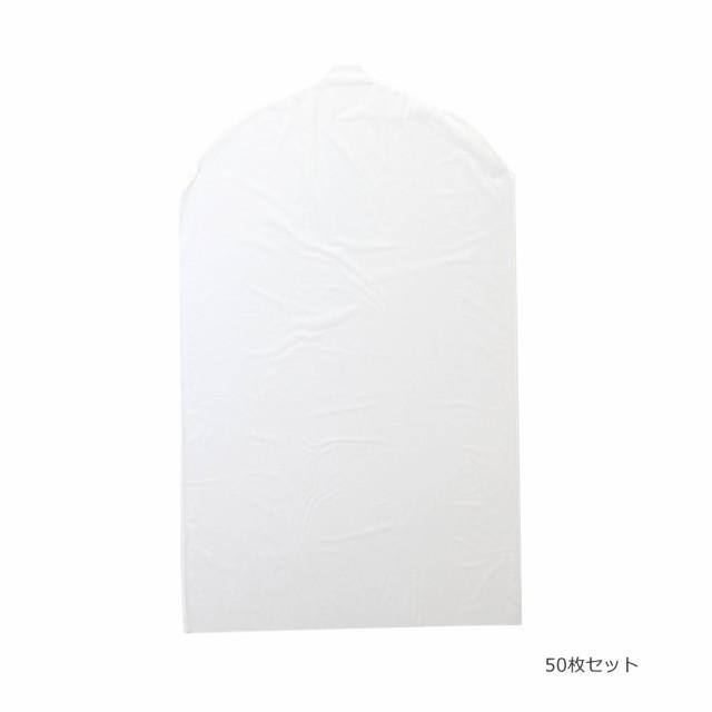 日本製 洋服カバー50枚セット ショートサイズ