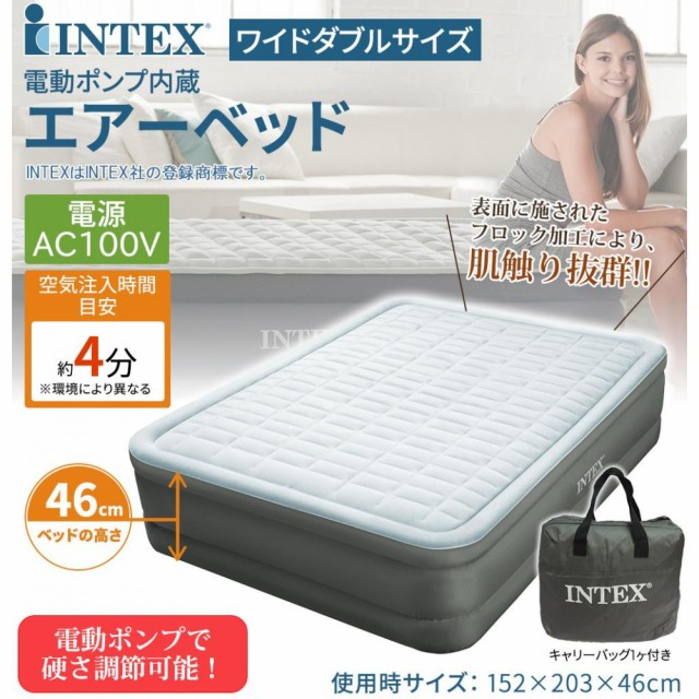 INTEX(インテックス) 電動ポンプ内蔵エアーベッ...