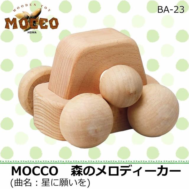 日本製の木製玩具 平和工業 MOCCO 森のメロディー...