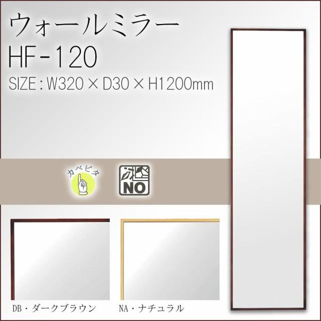 塩川光明堂 ウォールミラー HF-120