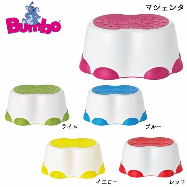 Bumbo(バンボ) ステップスツール 子供用踏み台...