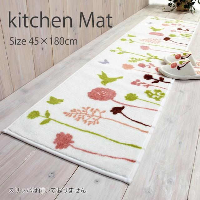 バード キッチンマット 180cm